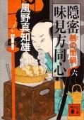 【期間限定価格】隠密 味見方同心(六) 鵺の闇鍋