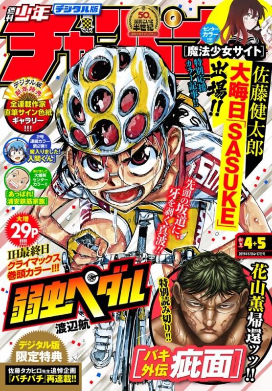 週刊少年チャンピオン2019年04+05号