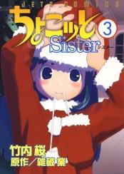 ちょこッとSister(3)