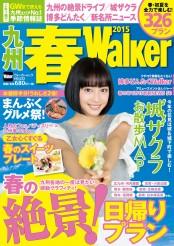 九州春Walker2015