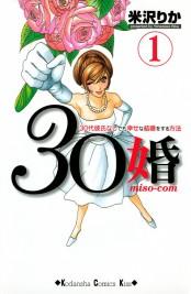 30婚 miso−com 30代彼氏なしでも幸せな結婚をする方法(1)