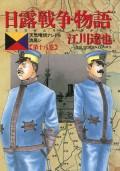 日露戦争物語 18