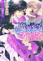 魔界王子とプリンセス【イラスト付】