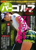 週刊パーゴルフ 2015/6/9号