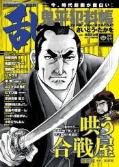 コミック乱 2017年4月号