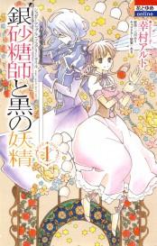 銀砂糖師と黒の妖精 〜シュガーアップル・フェアリーテイル〜 (1)