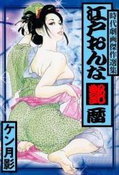 江戸おんな艶暦 時代劇画傑作選集