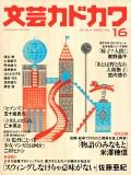 文芸カドカワ 2016年4月号