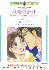 宿敵との恋セレクトセット vol.2