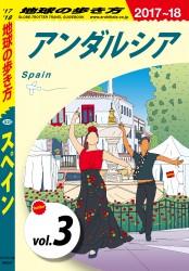 地球の歩き方 A20 スペイン 2017-2018 【分冊】 3 アンダルシア