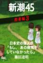 日本史の偉人が「もし、あの病気をしていなかったら」―新潮45 eBooklet 教養編3