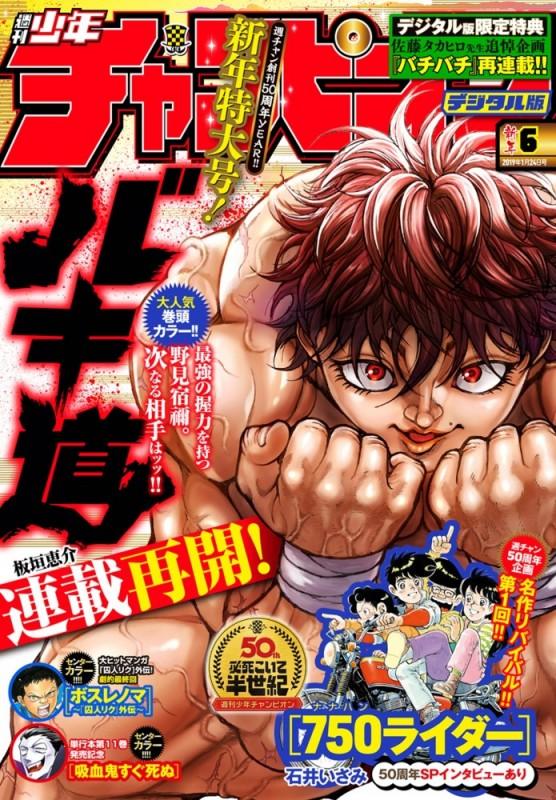 週刊少年チャンピオン2019年06号