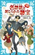 【期間限定価格】名探偵夢水清志郎の事件簿3 名探偵と封じられた秘宝