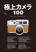 極上カメラ100