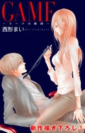 Love Jossie GAME〜スーツの隙間〜 story02