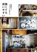 狭くても使いやすい台所