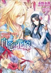 白竜の花嫁: 7 恋秘めるものと塔の姫君