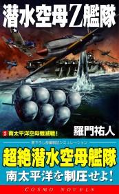 潜水空母Z艦隊[2]南太平洋空母殲滅戦
