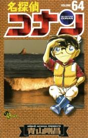 名探偵コナン 64