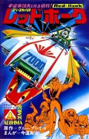 アオシマ・コミックス1 スペースキャリア レッドホーク