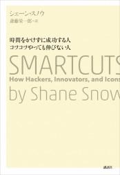 【期間限定価格】時間をかけずに成功する人 コツコツやっても伸びない人 SMARTCUTS
