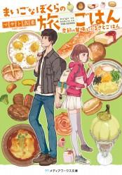 まいごなぼくらの旅ごはん 季節の甘味とふるさとごはん