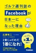 【期間限定価格】ゴルフ週刊誌のFacebookが日本一になった理由