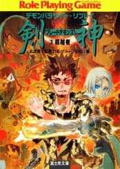 デモンパラサイト・リプレイ剣神3 超越者