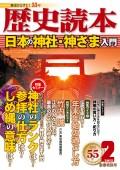 歴史読本2012年2月号電子特別版「日本の神社・神さま入門」