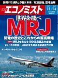 週刊エコノミスト2015年11/24号