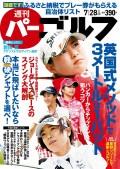 週刊パーゴルフ 2015/7/28号
