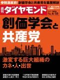 週刊ダイヤモンド 16年6月25日号