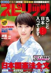 週刊ビッグコミックスピリッツ 2016年32号(2016年7月4日発売)