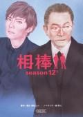 相棒 season12(下)