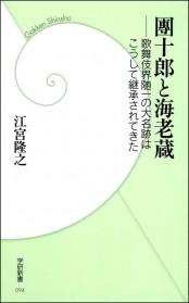 【期間限定価格】團十郎と海老蔵