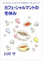 カフェ・シャルマントの冬休み
