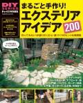 【期間限定価格】まるごと手作り!エクステリアアイデア200