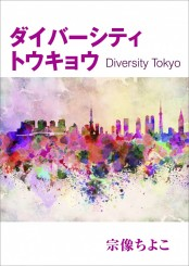 ダイバーシティトウキョウ〜Diversity Tokyo〜
