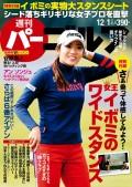 週刊パーゴルフ 2015/12/1号