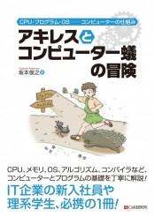 アキレスとコンピューター蟻の冒険 CPU・プログラム・OS――コンピューターの仕組み