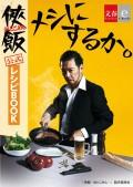 「侠飯〜おとこめし〜」公式レシピBOOK「メシにするか。」【文春e-Books】