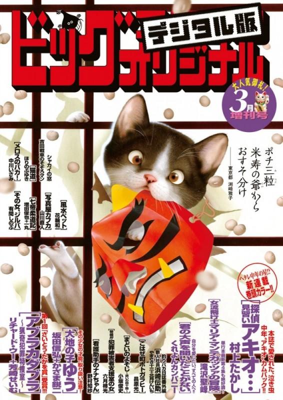 ビッグコミックオリジナル増刊 2018年3月増刊号(2018年2月10日発売)