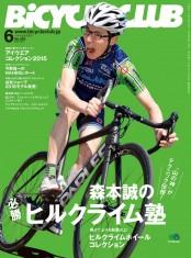 BiCYCLE CLUB 2015年6月号 No.362