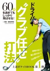"""上達ポケットBOOK第1弾 ドライバー""""クラブ任せ""""打法"""