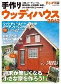 【期間限定価格】手作りウッディハウス2012