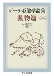 ゲーテ形態学論集・動物篇