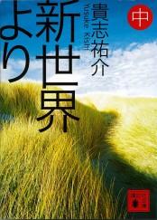 【期間限定価格】新世界より(中)