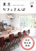 【期間限定価格】東京カフェさんぽ 渋谷・恵比寿・原宿