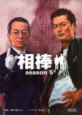 相棒 season5(下)