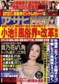 週刊アサヒ芸能 2016年11月17日号